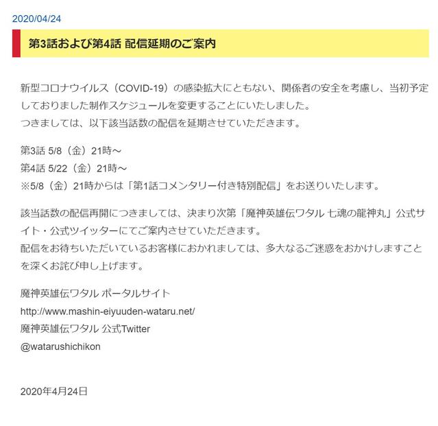 「魔神英雄传 七魂龙神丸」延期播放