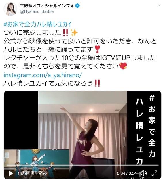 声优平野绫公开了「晴天好心情」的部分舞蹈影像