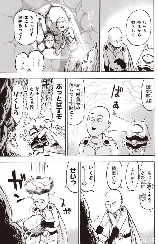 """「一拳超人」重制版漫画174话:埼玉""""新功能""""曝光"""