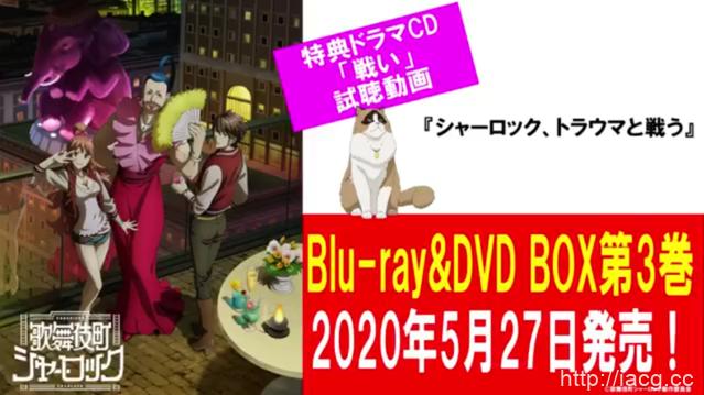 「歌舞伎町夏洛克」Blu-ray&DVD BOX第3卷将于5月27日发售