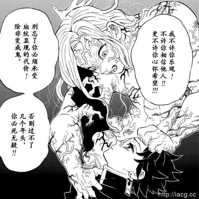 「鬼灭之刃」漫画迎来更新,炭治郎成功变回人类