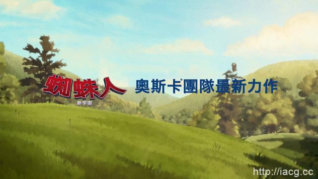 索尼动画电影「智能大反攻」新预告 10月23日上映