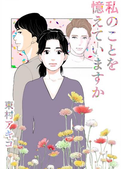 东村明子新作漫画「还记得我吗」29日开启连载
