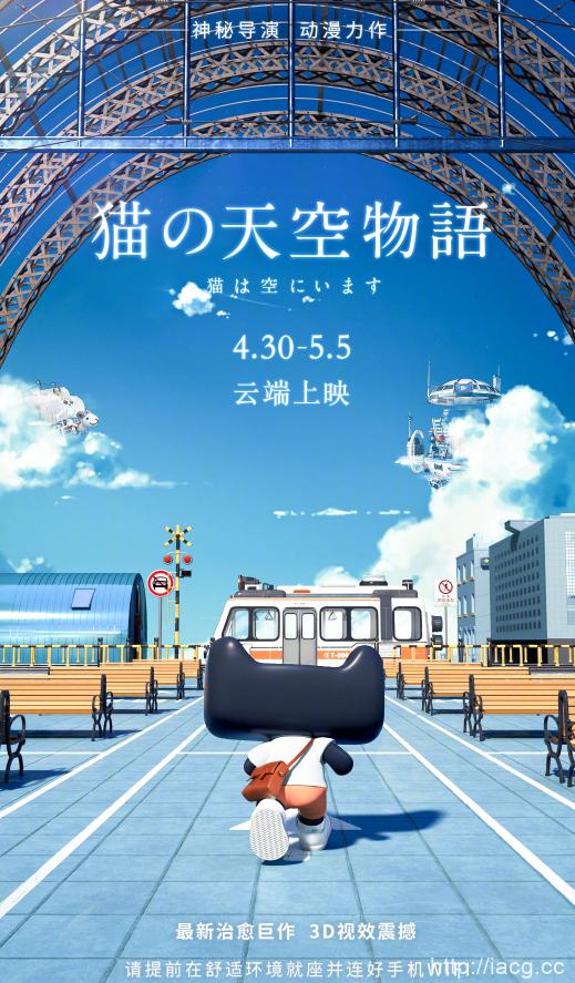 最新治愈巨作? 淘宝天猫大电影「猫的天空物语」定档4月30日