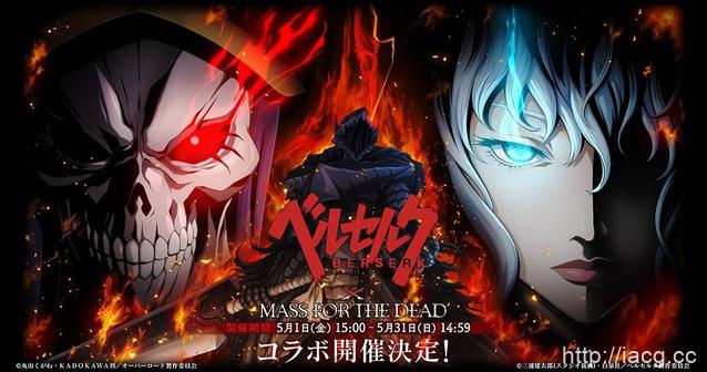 「MASS FOR THE DEAD」将与TV动画「烙印勇士」展开联动合作
