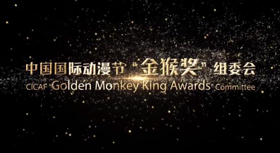 中央广电总台主办,2020「金猴奖」大赛作品全球征集开始啦!