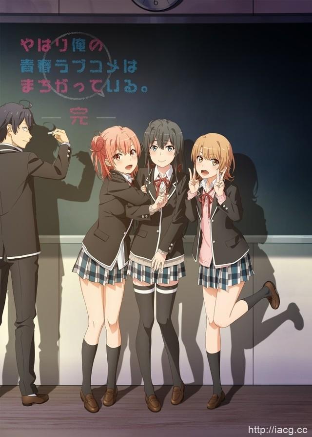 「我的青春恋爱物语果然有问题」第三季今年7月播出