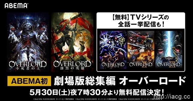 动画「OVERLORD」系列动漫免费观看