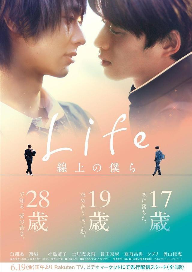 漫改真人剧「Life 线上的我们」发布预告 6月19日开播