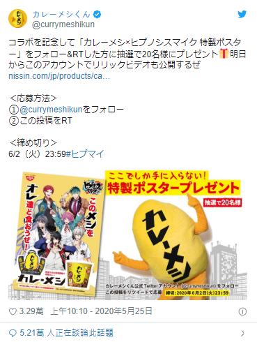 「催眠麦克风」与日清咖喱饭展开合作!