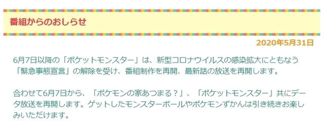 「宝可梦」系列新作6月7日恢复播出
