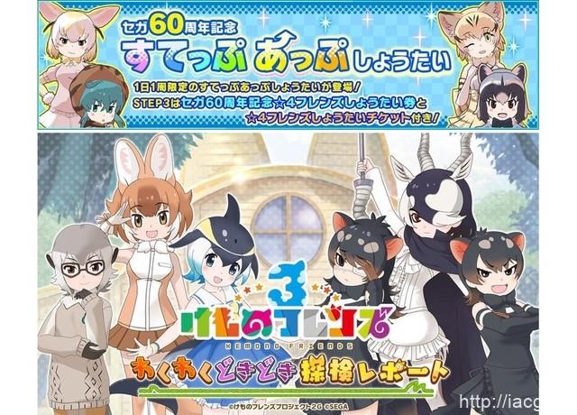 「兽娘动物园3」世嘉60周年,6月3日开始举办特别活动!