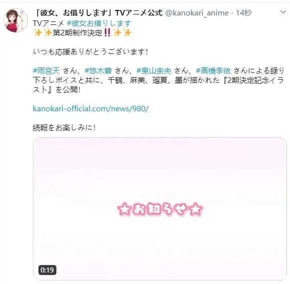TV动画「租借女友」第二季制作决定