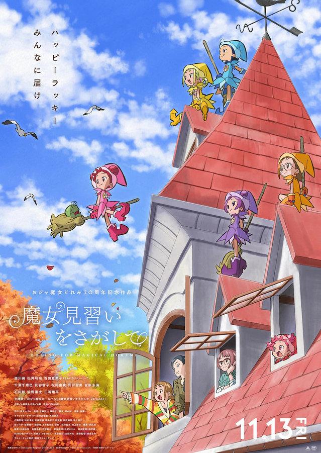 「小魔女DoReMi」新作「寻找见习魔女」公开第2弹视觉图