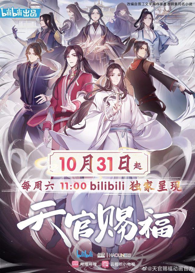 动画「天官赐福」定档10.31日播出