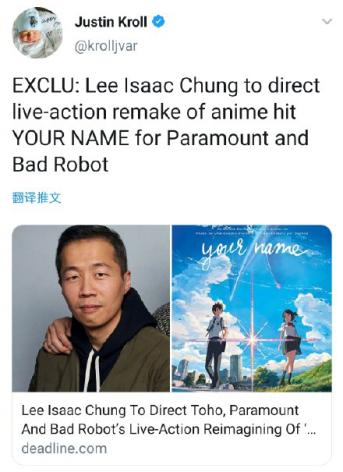 好莱坞真人电影版「你的名字。」更换导演