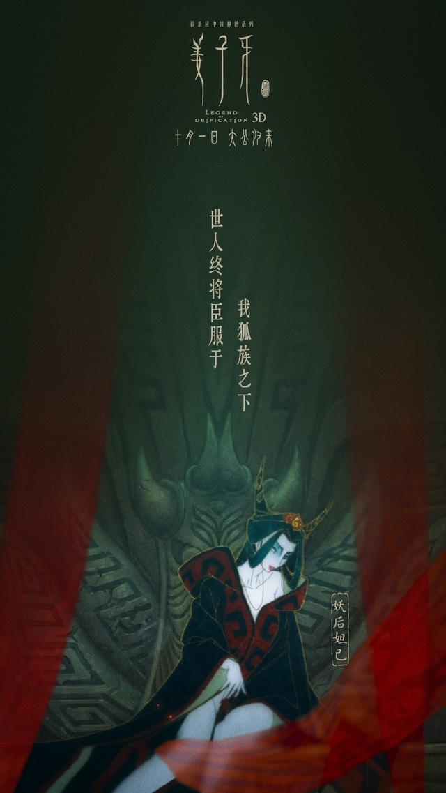 电影「姜子牙」苏妲己版海报公开