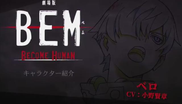 剧场版「BEM~BECOME HUMAN~」角色PV贝罗篇公开