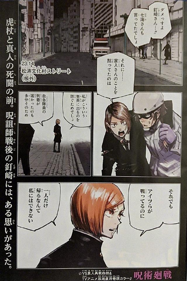 「咒术回战」TV动画放送纪念封面&彩页公开