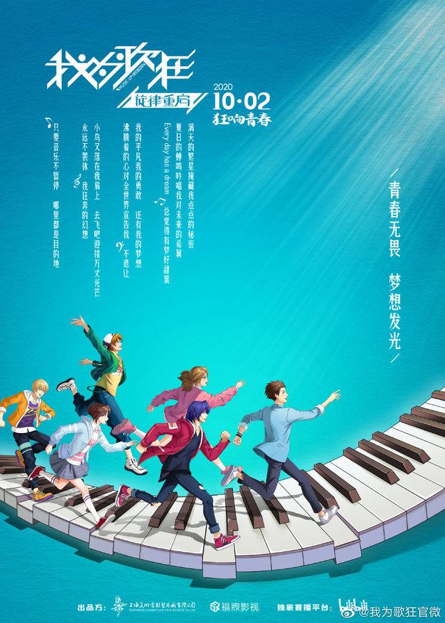 国漫「我为歌狂之旋律重启」定档10月2日