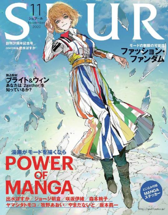「约定的梦幻岛」作画出水明日香 为时尚杂志绘制封面曝光