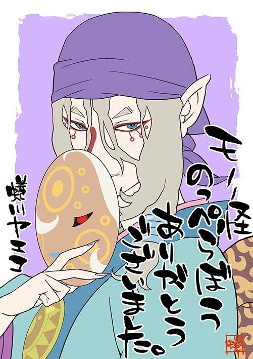 漫画「怪化猫」作者绘制卖药郎新插画公开