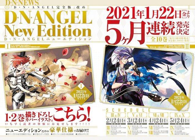 「天使怪盗」将于明年发行全10卷豪华版单行本