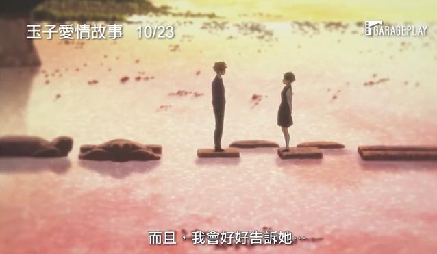 动画「玉子爱情故事」台版中字预告公开