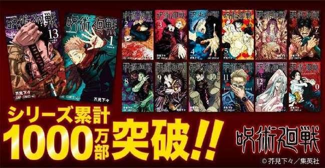 「咒术回战」系列漫画累计发行突破1000万部