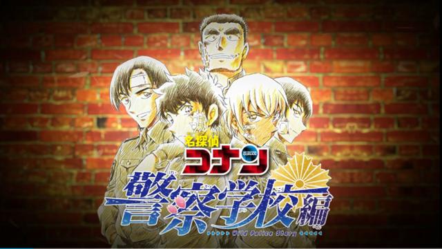 漫画「名侦探柯南 警察学校篇」诸伏篇PV公开