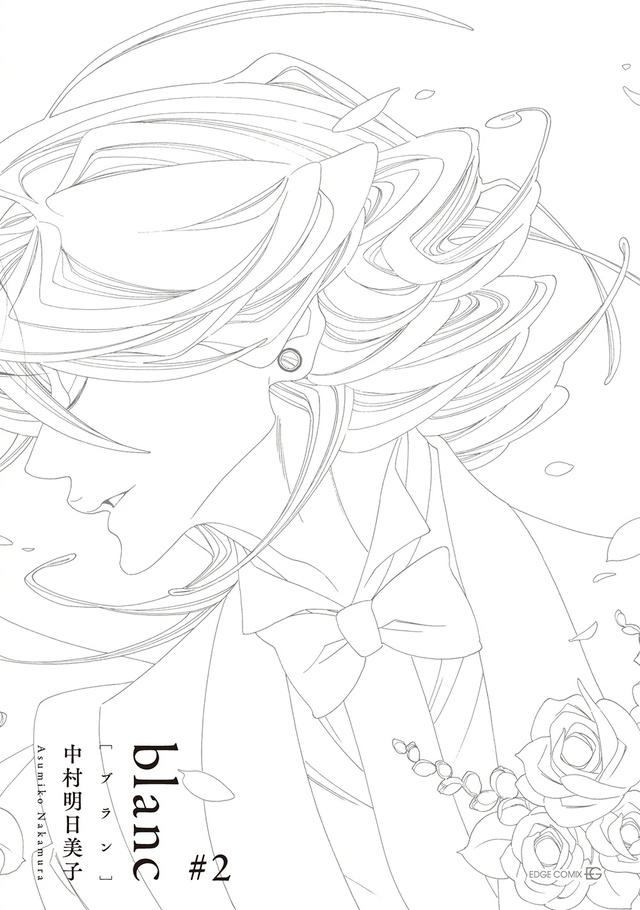 中村明日美子·新刊「blanc #2」封面公开