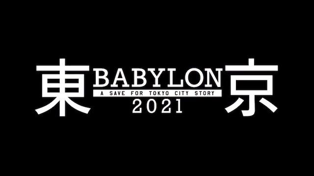 「东京巴比伦」决定制作TV动画