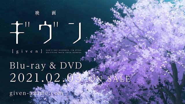 剧场版动画「given 被赠与的未来」Blu-Ray宣传CM公开