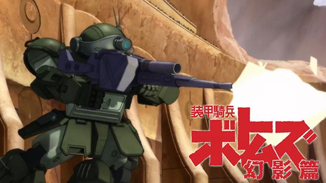 电视动画「装甲骑兵VOTOMS」Blu-Ray宣传PV公开