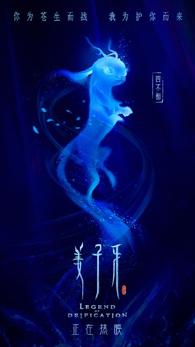 「姜子牙」密钥延期1个月 将一直上映至12月2日