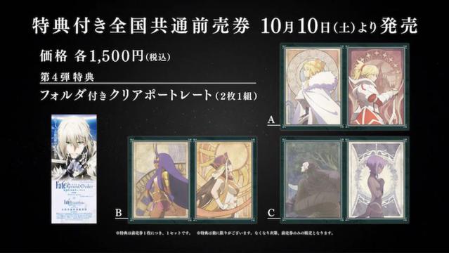 「Fate -神圣圆桌领域卡美洛」前篇正式预告片解禁