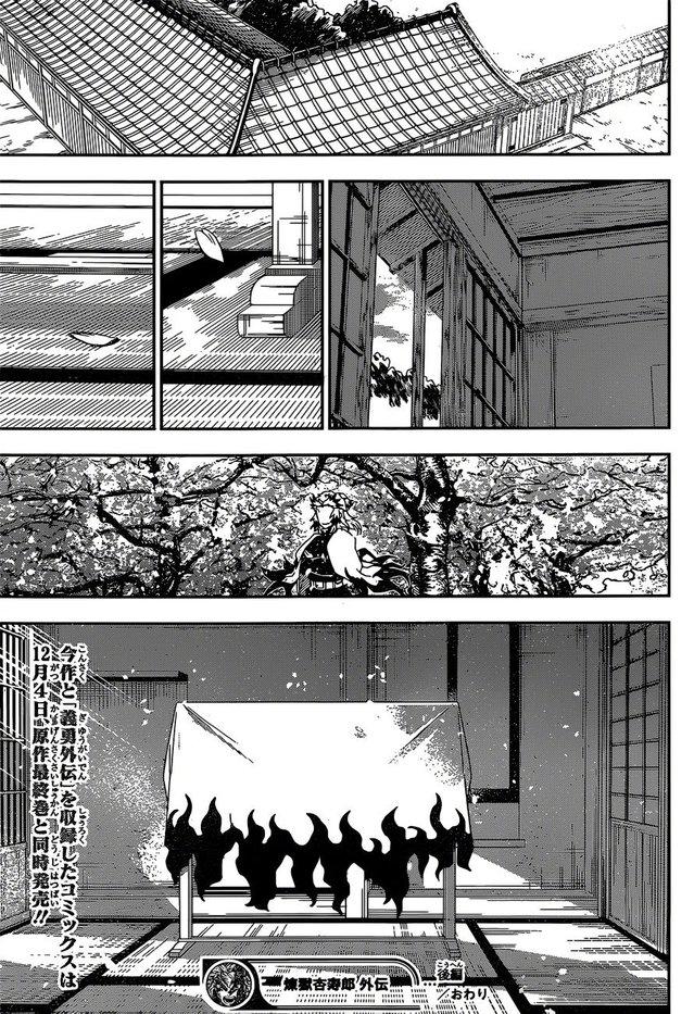 「鬼灭之刃·炼狱外传」后篇部分情报公开