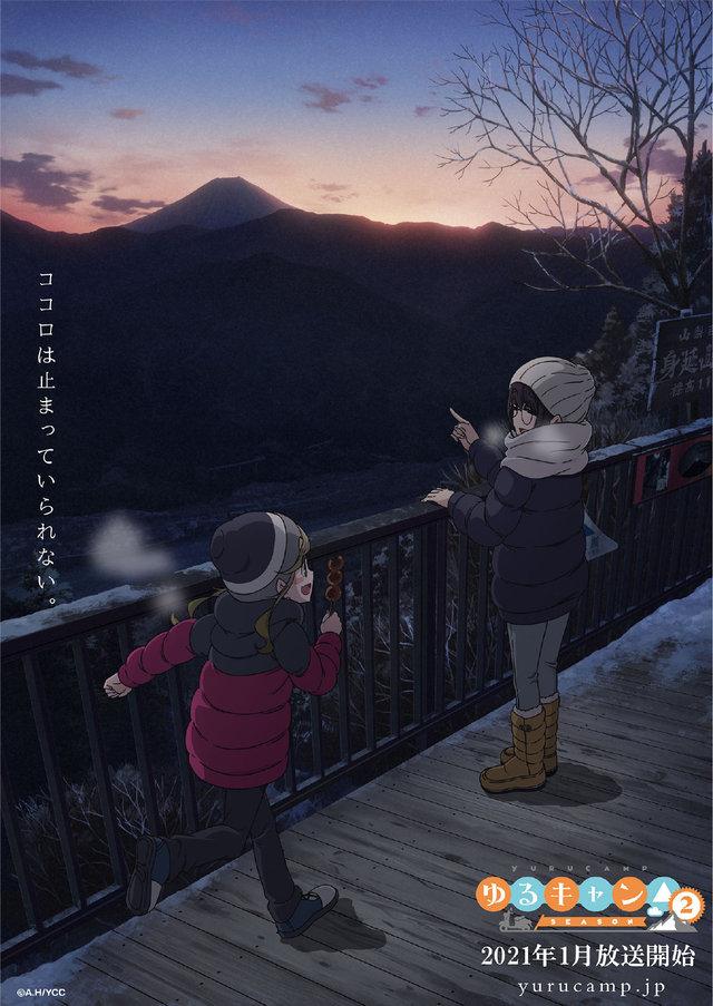 TV动画「摇曳露营△」第2季新视觉图公开