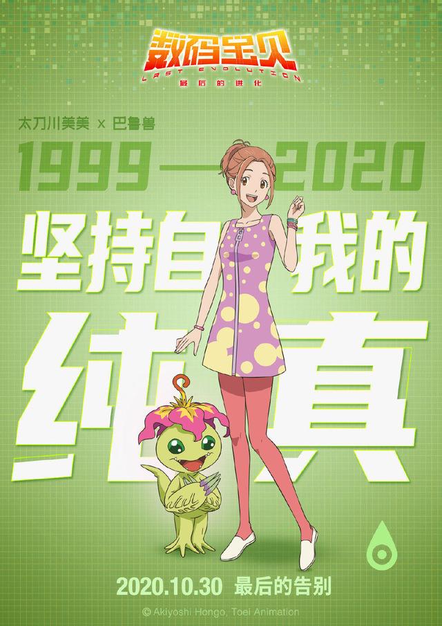 剧场版「数码宝贝:最后的进化」公开角色海报