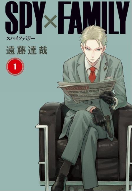 「间谍过家家」1-5卷发行突破600万部 贺图公开