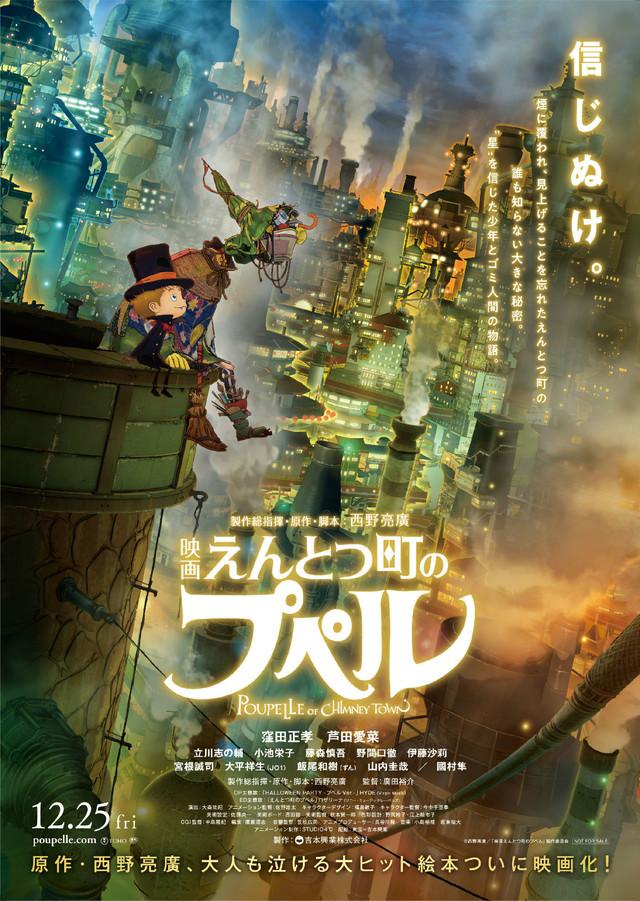 动画电影「烟囱小镇的普佩尔」公开预告PV及配音阵容