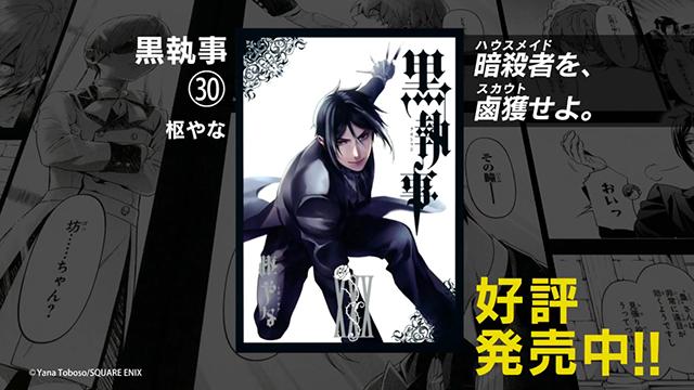 漫画「黑执事」第30卷CM动画公开