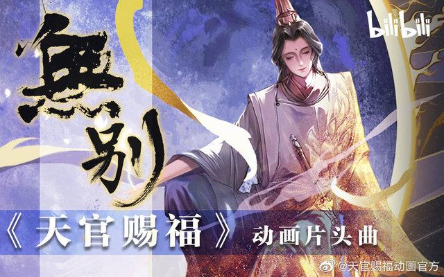 动画「天官赐福」片头曲「无别」海报公开