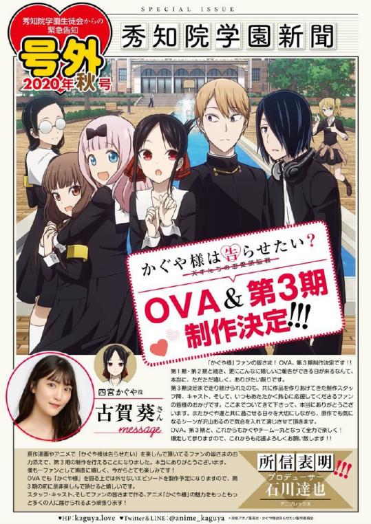 「辉夜大小姐想让我告白」第三季及OVA决定制作 官宣图公开