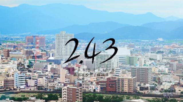 「2.43清阴高中男子排球部」×福井县联动PV公布