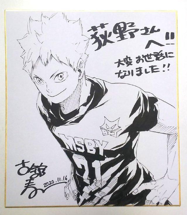 「排球少年」作者古馆春一为助理绘制签名绘图公开