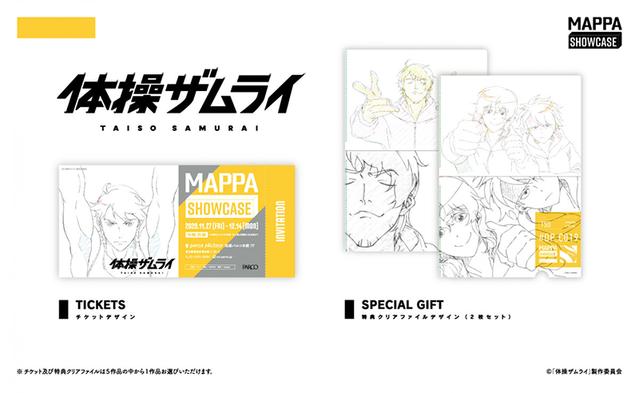 动画公司 MAPPA 将于11月27日举办企划展