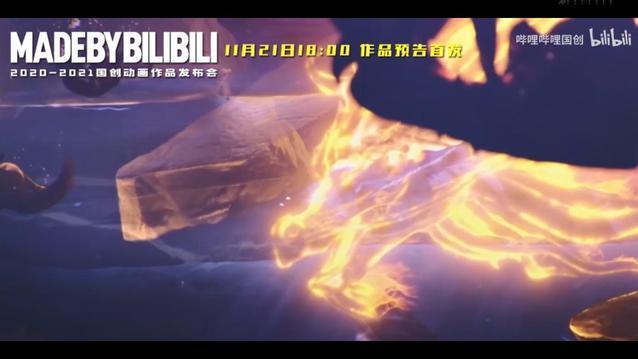 「定海浮生录」动画15s预告发布
