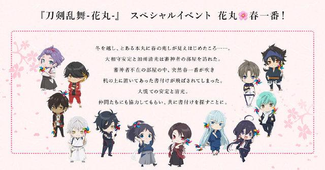 「刀剑乱舞 -花丸-」特别活动「花丸春一番!」视觉图 公开