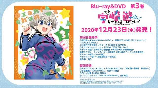 TV动画「宇崎学妹想要玩!」BD第3卷封面设计公布